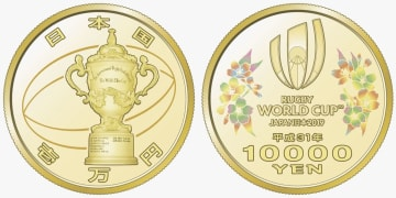 (Supplied photo) Coins commemorating 2019 Rugby World Cup