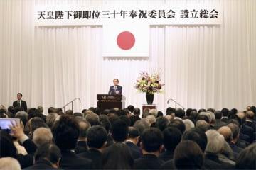 東京都内のホテルで開かれた、天皇陛下御即位30年奉祝委員会の設立総会=27日午後