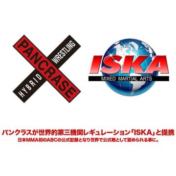 パンクラス、世界的第三機関レギュレーション「ISKA」と提携…ABCコミッション公式記録に
