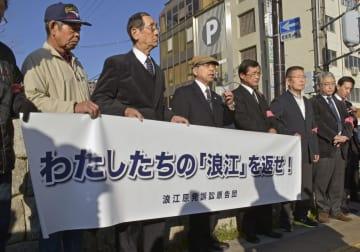 福島第1原発事故の慰謝料増額を求め、声を上げる鈴木正一原告団長(左から3人目)ら=27日午後、福島地裁前