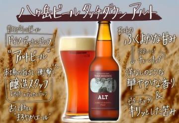 八ヶ岳ビール タッチダウン アルト