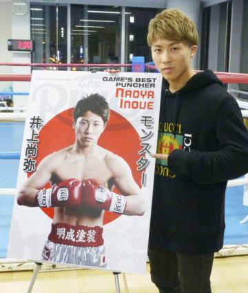 米専門誌「ザ・リング」の表紙を日本人で初めて飾るWBAバンタム級王者の井上尚弥