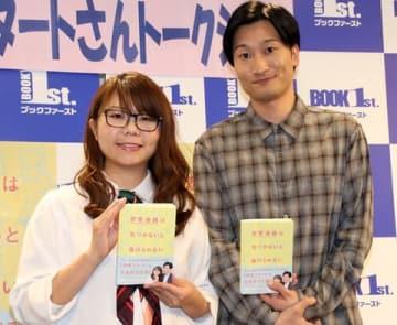 著書「恋愛迷路は気づかないと抜けられない」のイベントに登場したお笑いコンビ「相席スタート」
