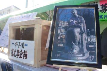 復元を目指す母子像の写真と募金箱