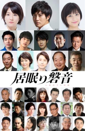 主演級キャストが勢ぞろい! - (C) 2019映画「居眠り磐音」製作委員会