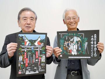 団体の代表を務める杉本さん(左)と切り絵作家の徳弘さん