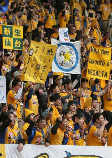 2015年3月の東北ダービーで、声援を送る仙台のサポーター=ユアテックスタジアム仙台