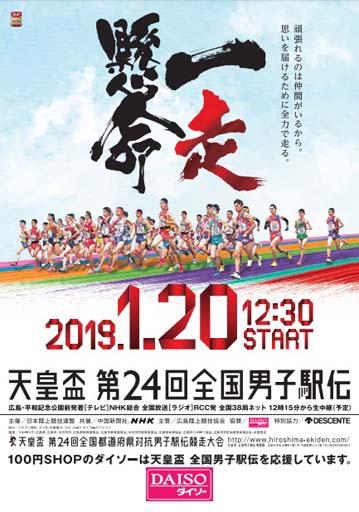 第24回大会の公式ポスター