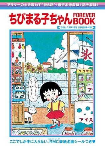 ファッション誌「BAILA」1月号別冊付録「ちびまる子ちゃんFOREVER BOOK」 (C)さくらプロダクション