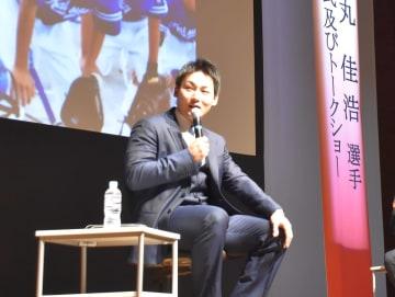 今年1月、出身地の勝浦市でトークショーを行った丸選手