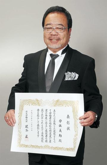 表彰状を手に喜ぶ宇佐美さん