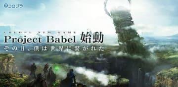 「Project Babel」のコンセプトアート (C) 2018 COLOPL, Inc.