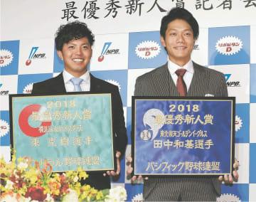 新人王に選ばれ、記者会見で笑顔を見せる東北楽天・田中(右)とDeNA・東