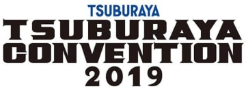 「TSUBURAYA CONVENTION 2019」イベントロゴ