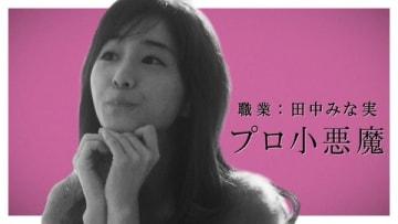 田中みな実さんが出演する「オーブ」のウェブ動画の一場面