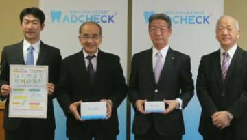 歯周病原因菌検査キット「アドチェック」の販売を開始したアドテックの渡辺幹雄社長(右から2人目)ら=県庁
