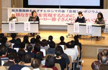 核兵器廃絶への道筋などについて語り合うサーローさん(左から2人目)たちパネリスト(広島市中区)