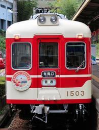 ヘッドマークが取り付けられた車体=神戸市北区有馬町、有馬温泉駅(同大提供)