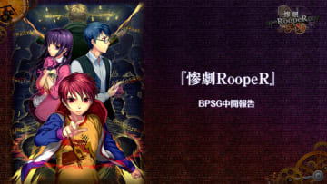 人気ボドゲ『桜降る代に決闘を』デジタル版の新情報も―「BakaFire Party大発表祭」ステージイベントレポ