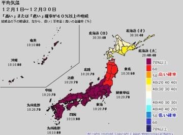 1か月予報(平均気温、12月1日~12月31日)。出典=気象庁HP.
