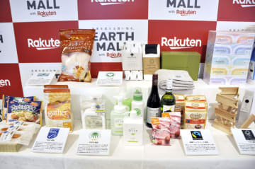 「アースモール・ウィズ・ラクテン」で取り扱う環境などに配慮した商品=29日、東京都港区