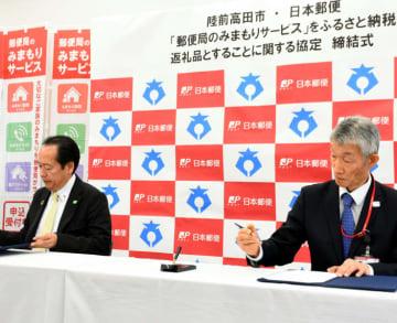 協定書に調印する中江紳悟支社長(右)と戸羽太市長