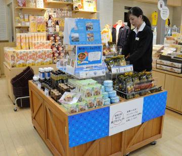 仙台工場の店舗に設置された気仙沼などの特産品販売ブース