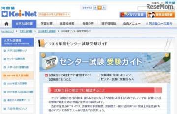 Kei-Net「2019年度センター試験受験ガイド」