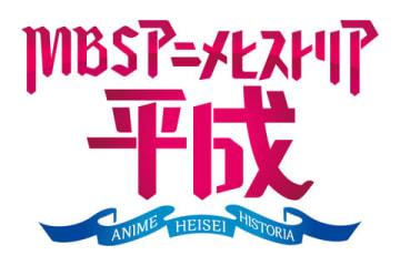 MBSが開催するイベント「MBSアニメヒストリア−平成−」のロゴ