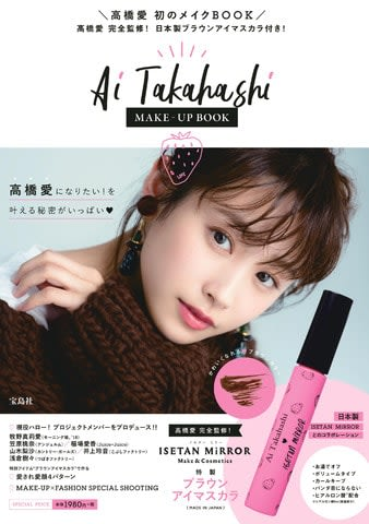 「Ai Takahashi MAKE−UP BOOK」の表紙