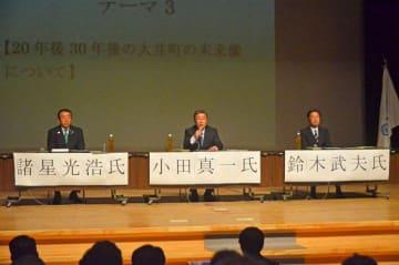町の将来に向けて町長選立候補予定者が考えを示した公開討論会=29日夜、大井町生涯学習センター