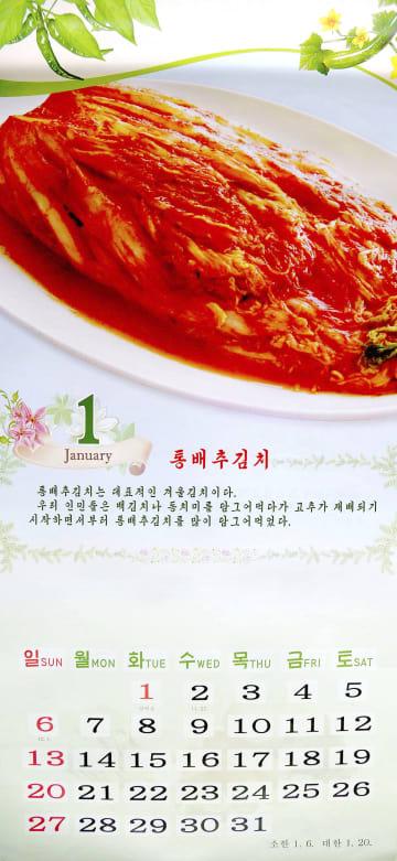 北朝鮮で発売された来年のカレンダー。金正恩朝鮮労働党委員長の誕生日である1月8日は黒字の平日扱いとなっている(共同)