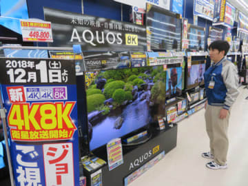 4K8K衛星放送の開始をPRする家電量販店のテレビ売り場(京都市南区・上新電機九条烏丸店)