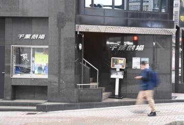 多くの映画ファンや地元住民が通う千葉劇場=千葉市中央区