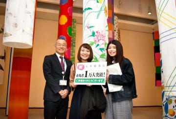 県美術館の石本藤雄展で1万人目の来場者となった松岡里奈さん(中央)と舛田美樹さん(右)=30日午後、松山市堀之内