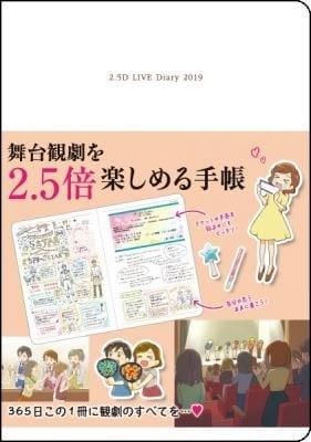 「舞台観劇を2.5倍楽しめる手帳」2,000円(税別)