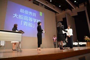 県立高校PTA連合会主催 第42回広報紙コンクールの表彰式