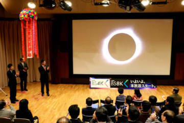 NHK広島放送局のイベントで8K放送の映像を見る来場者