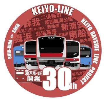 京葉線の記念列車に掲出されるヘッドマーク(JR千葉支社提供)