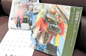 岩手県沿岸の祭りを紹介するカレンダー