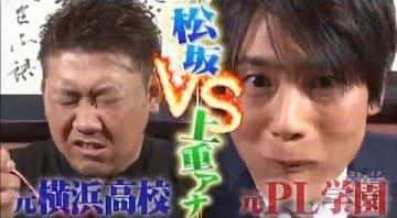3日に放送される「有吉ゼミ 2時間SP」のワンシーン=日本テレビ提供