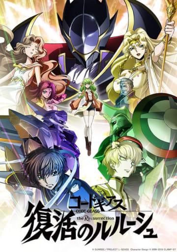 「コードギアス 復活のルルーシュ」(c)SUNRISE/PROJECT L-GEASS Character Design (c)2006-2018 CLAMP・ST