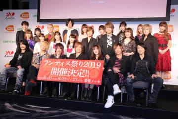 「ランティス」の大型イベント「20th Anniversary Live ランティス祭り2019 A・R・I・G・A・T・O ANISONG」の会見の様子