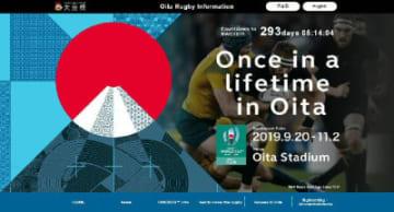 ラグビーワールドカップの専用ホームページ。英語対応で県内の観光や宿泊情報を検索できる
