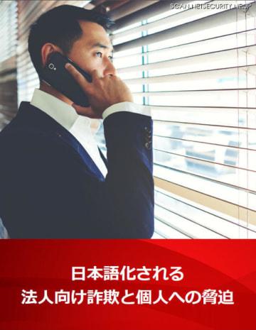 「2018年第3四半期セキュリティラウンドアップ:日本語化される法人向け詐欺と個人への脅迫」