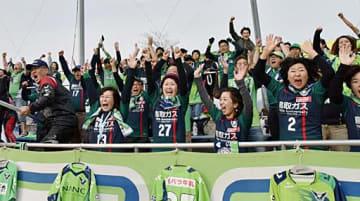 勝ち越しゴールに喜びを爆発させるサポーター=2日、鳥取市のとりぎんバードスタジアム
