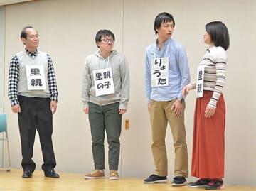 寸劇で主人公役の子ども(右から2人目)や里親役などを演じる大阪弁護士会のメンバー=2日、大阪市北区の市男女共同参画センター子育て活動支援館