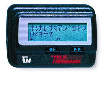 ポケットベルの端末(東京テレメッセージ提供)