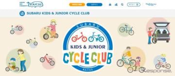 「SUBARU KIDS & JUNIOR CYCLE CLUB」 Web サイト