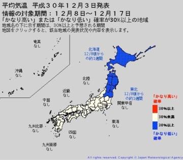 3日(月)気象庁発表 低温に関する異常天候早期警戒情報(12月8日~17日の期間) 出典=気象庁HP